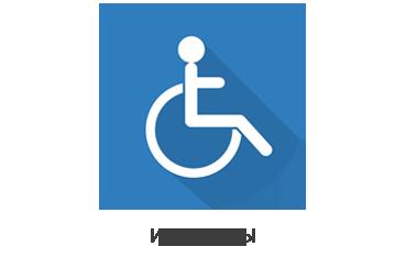 Налог на имущество родителям детей инвалидов